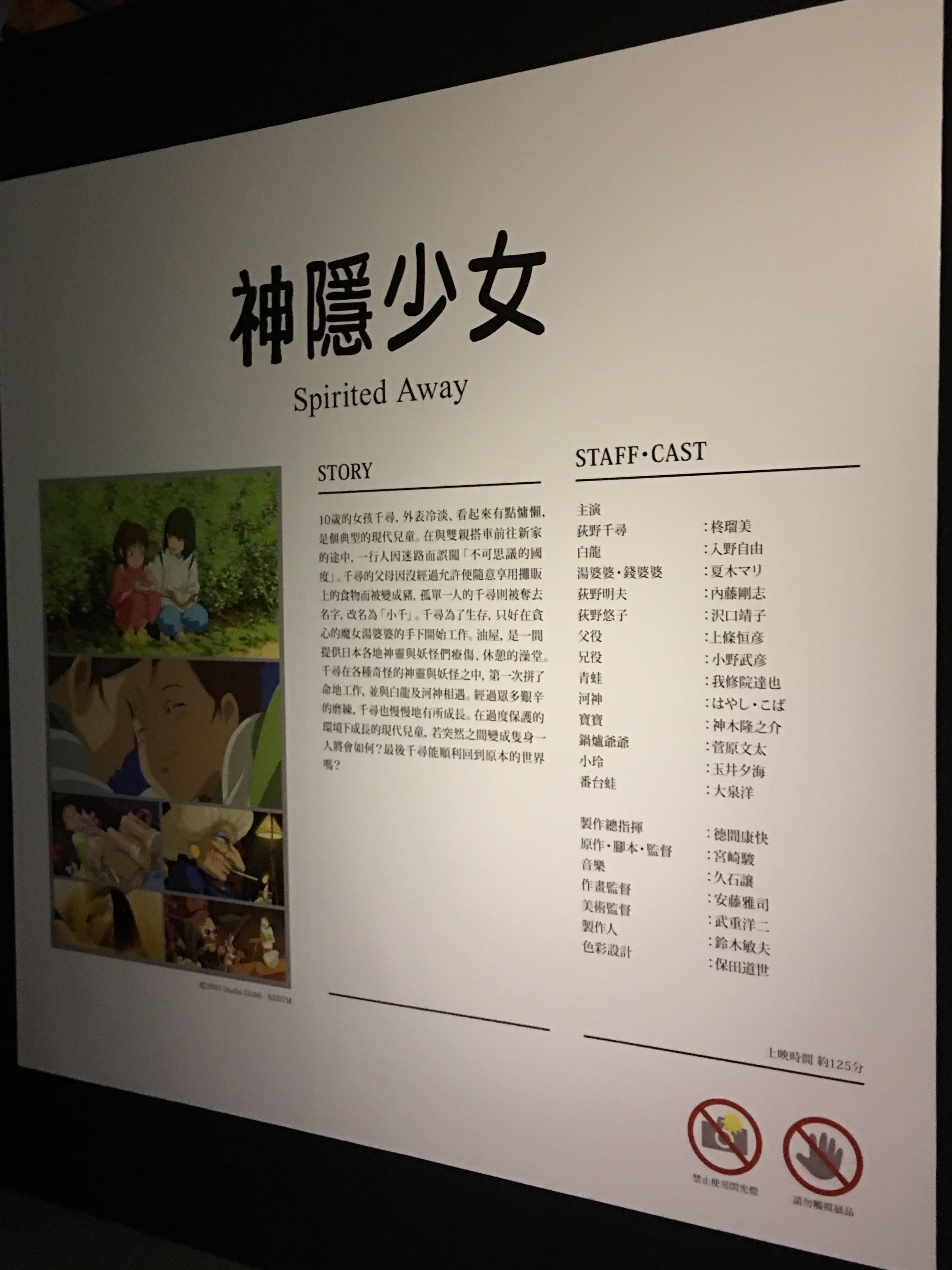 |展覽資訊|吉卜力的動畫世界特展 九部經典動畫場景就在眼前