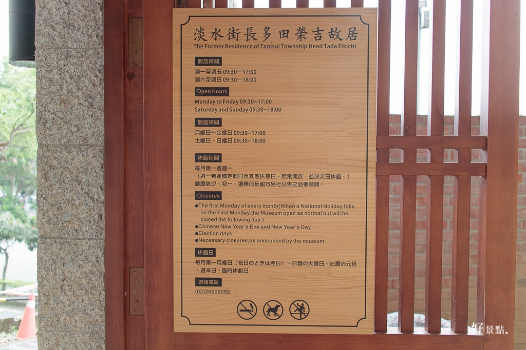  新北。淡水 淡水街長多田榮吉故居-很少人知道的日式建築古蹟!