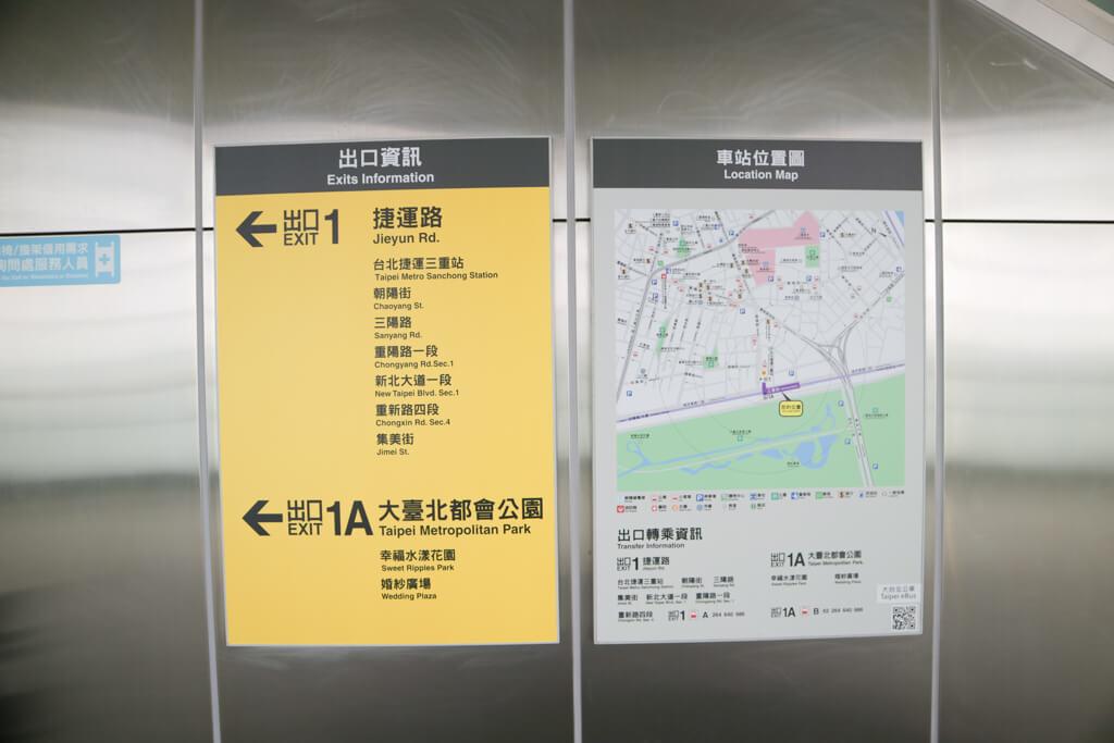 |桃園機場捷運|A2三重站-附近熱門景點推薦、車站介紹