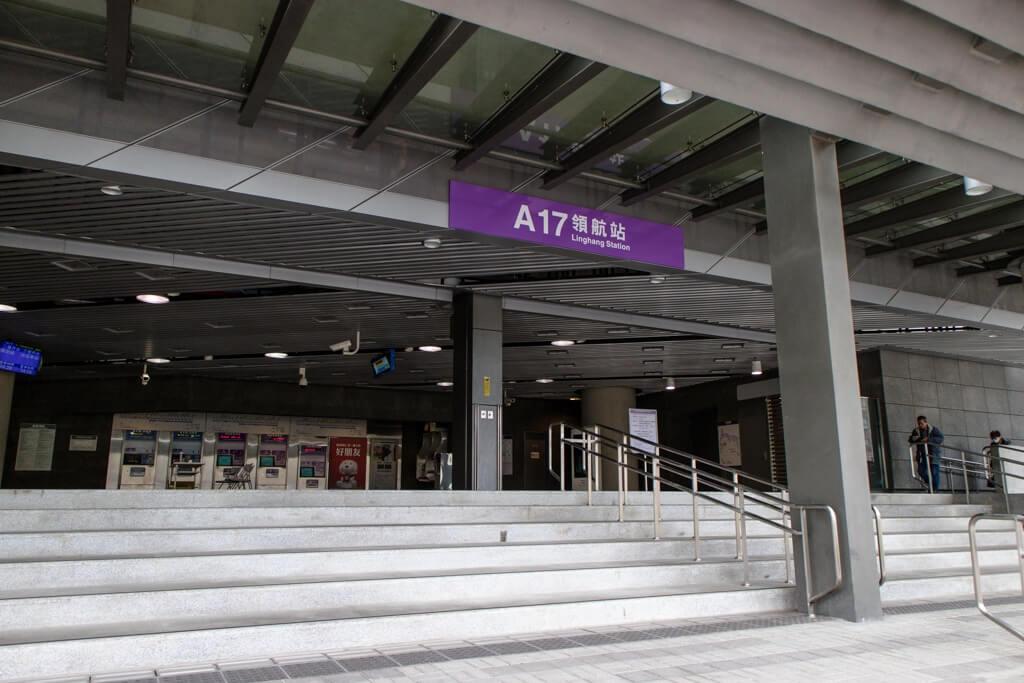 桃園機場捷運 A17領航站