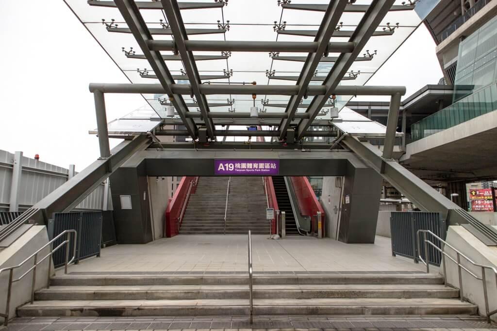 桃園機場捷運 A19桃園體育園區站