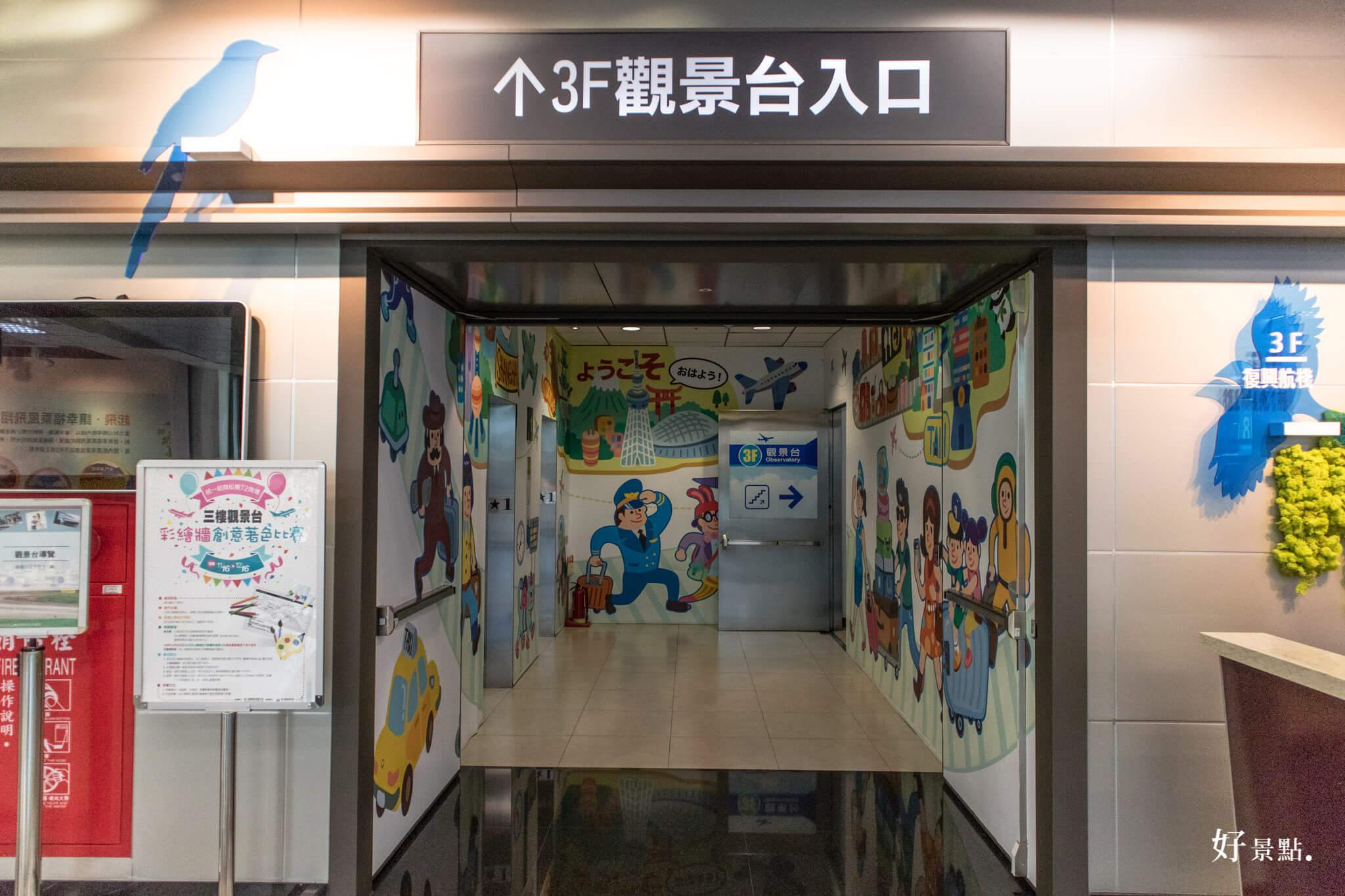 |台北。松山|松山機場觀景台3D彩繪牆-IG打卡新亮點!