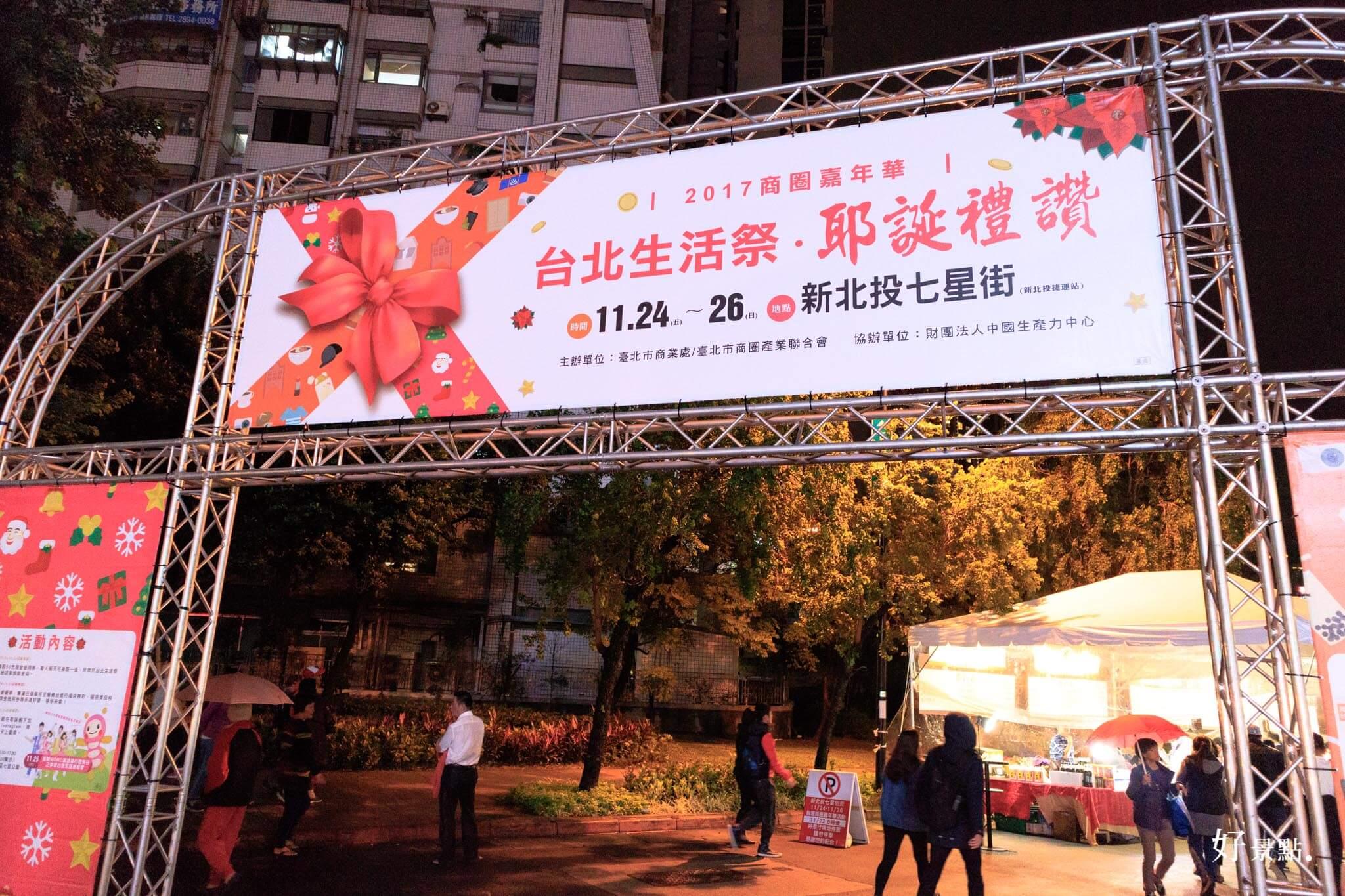  台北。北投 2017台北生活祭.耶誕禮讚/新北投車站溫泉聖誕樹