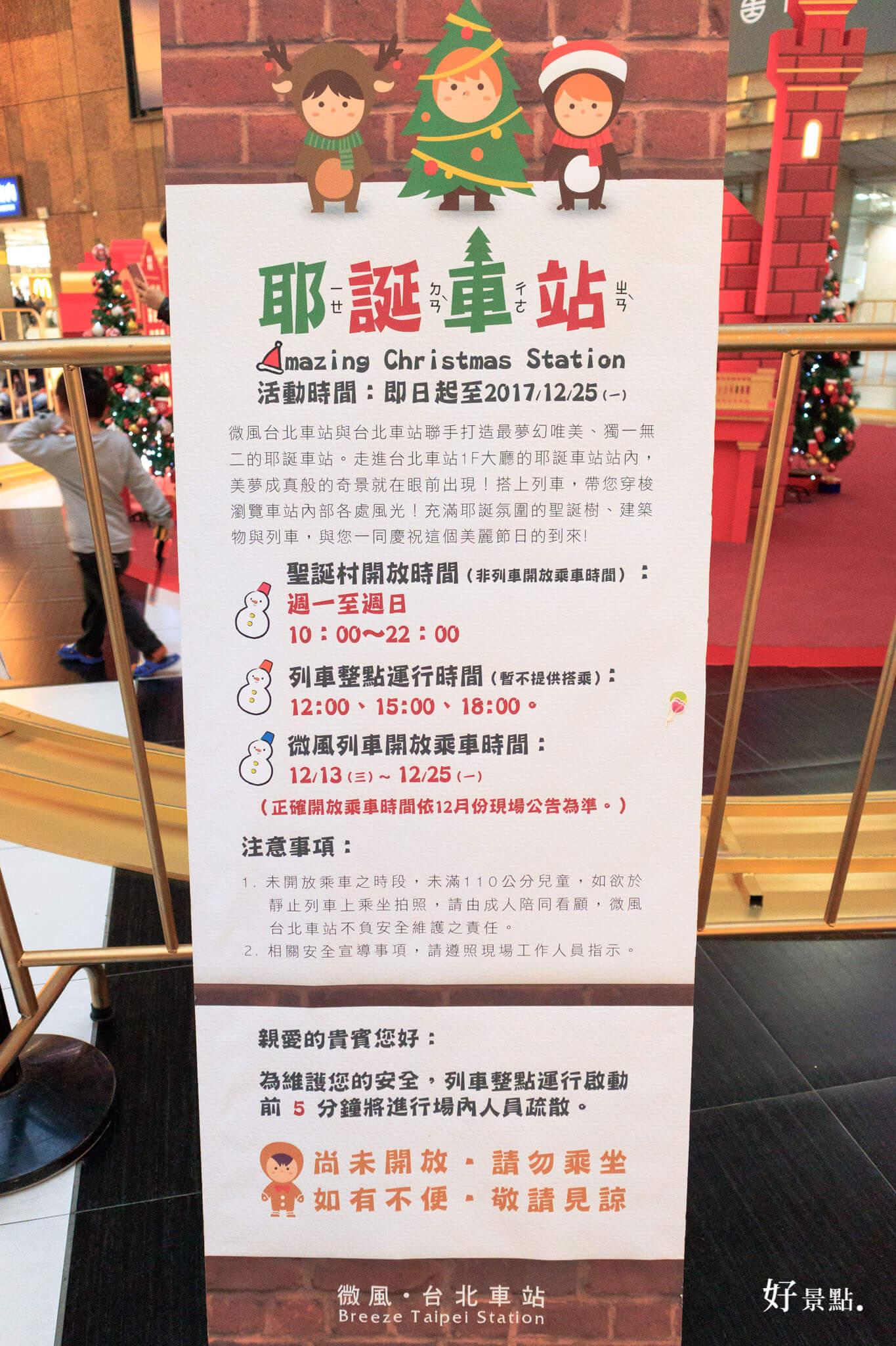 |台北。中正|台北車站-微風廣場耶誕車站/聖誕村/可愛小火車/聖誕樹