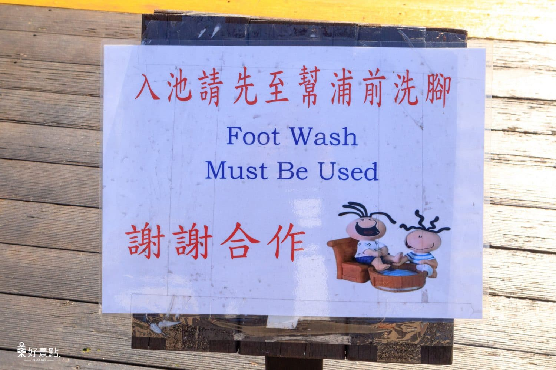 |台北。北投|硫磺谷、泉源公園、復興公園-三大免費溫泉泡腳池