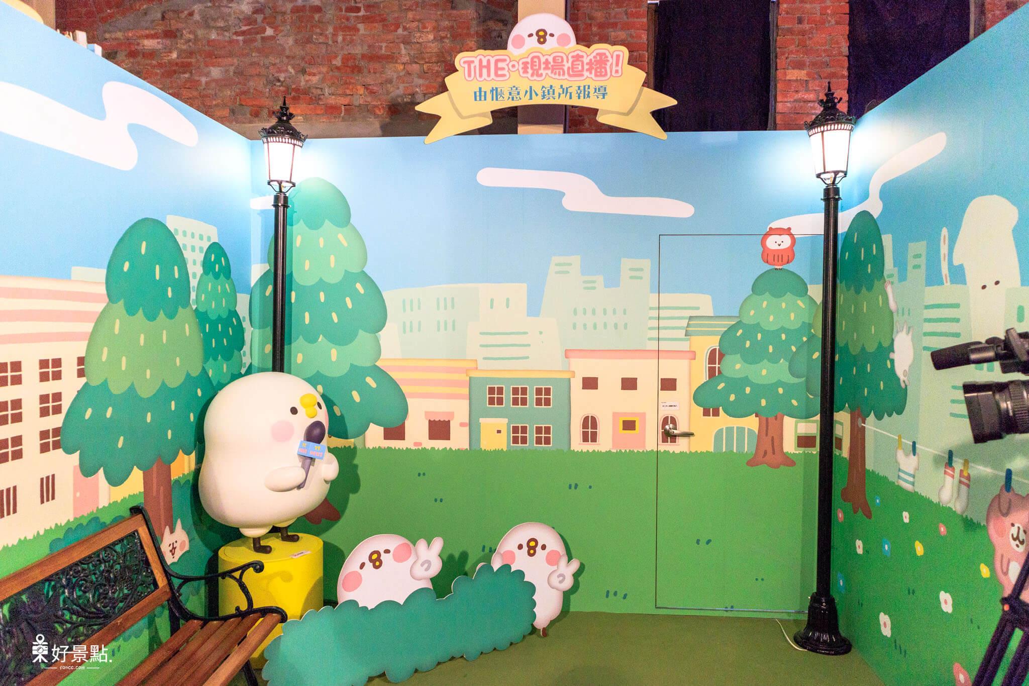 |台北。中正|卡娜赫拉的愜意小鎮特展-人氣貼圖萌萌的P助與可愛粉紅兔兔