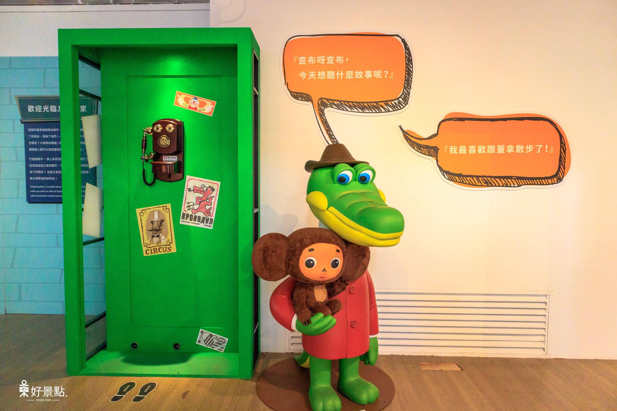|台北。中正|大耳查布50週年特展-免費入場!超療癒大耳查布與鱷魚蓋拿