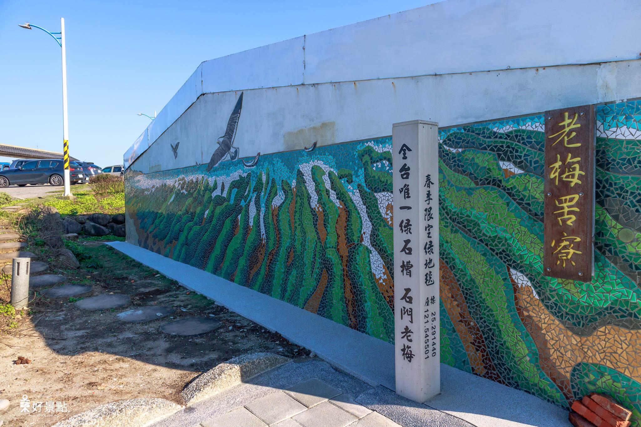 |新北。石門|老梅綠石槽-全台唯一綠石槽
