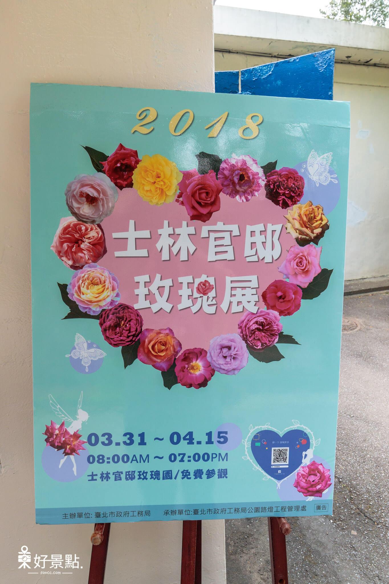 |台北。士林|2018士林官邸玫瑰展-春遊賞花去!