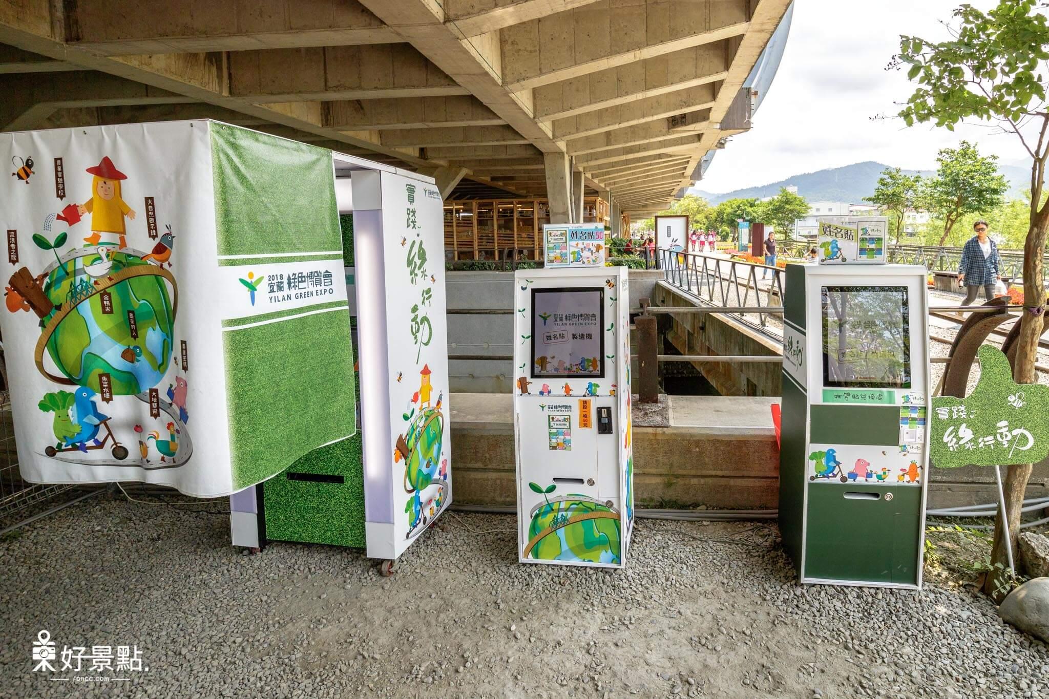 |宜蘭。冬山|2018宜蘭綠色博覽會-生態綠舟、冬山火車站週邊一日遊!