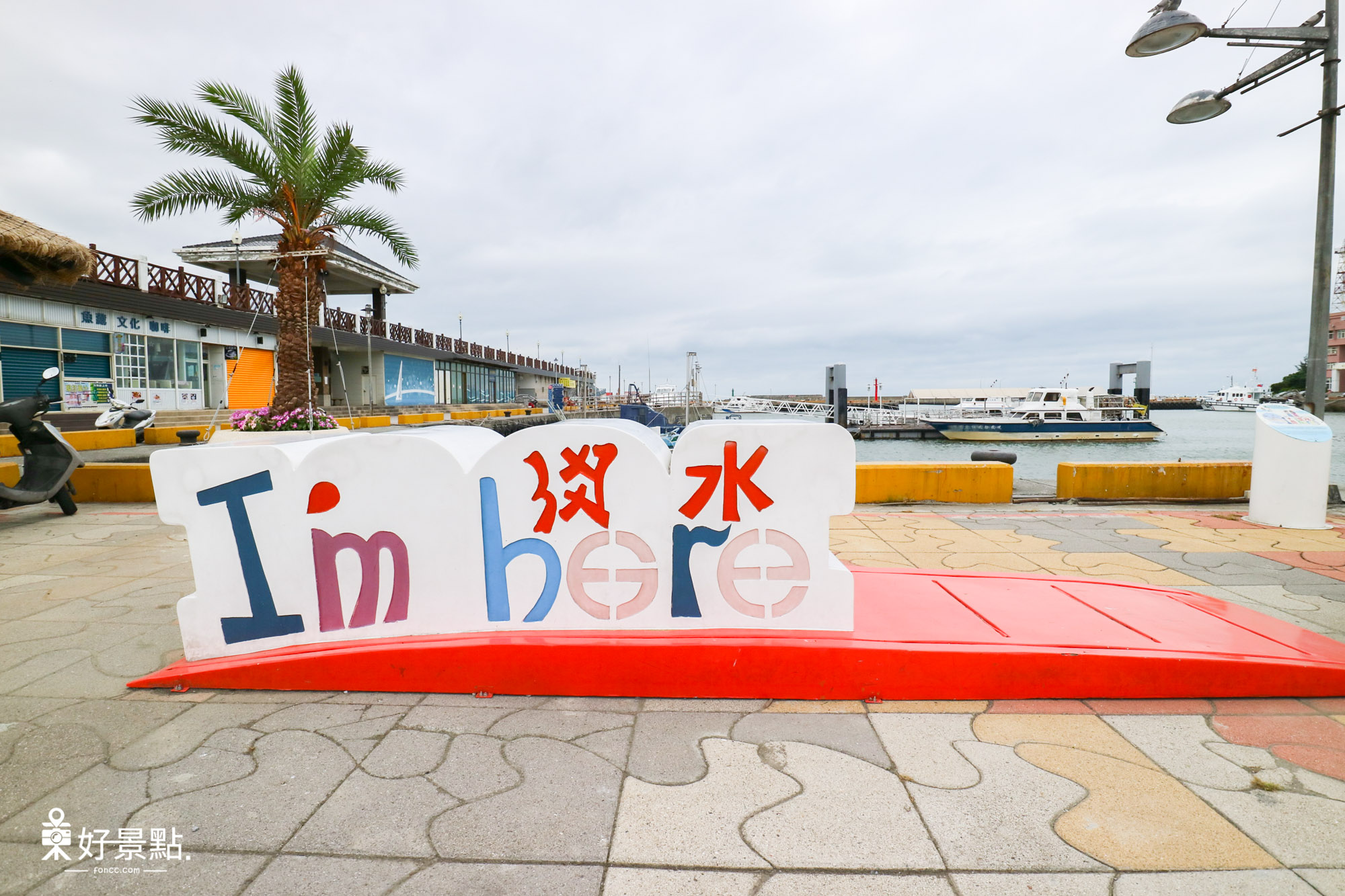 淡水漁人碼頭拍照打卡地標