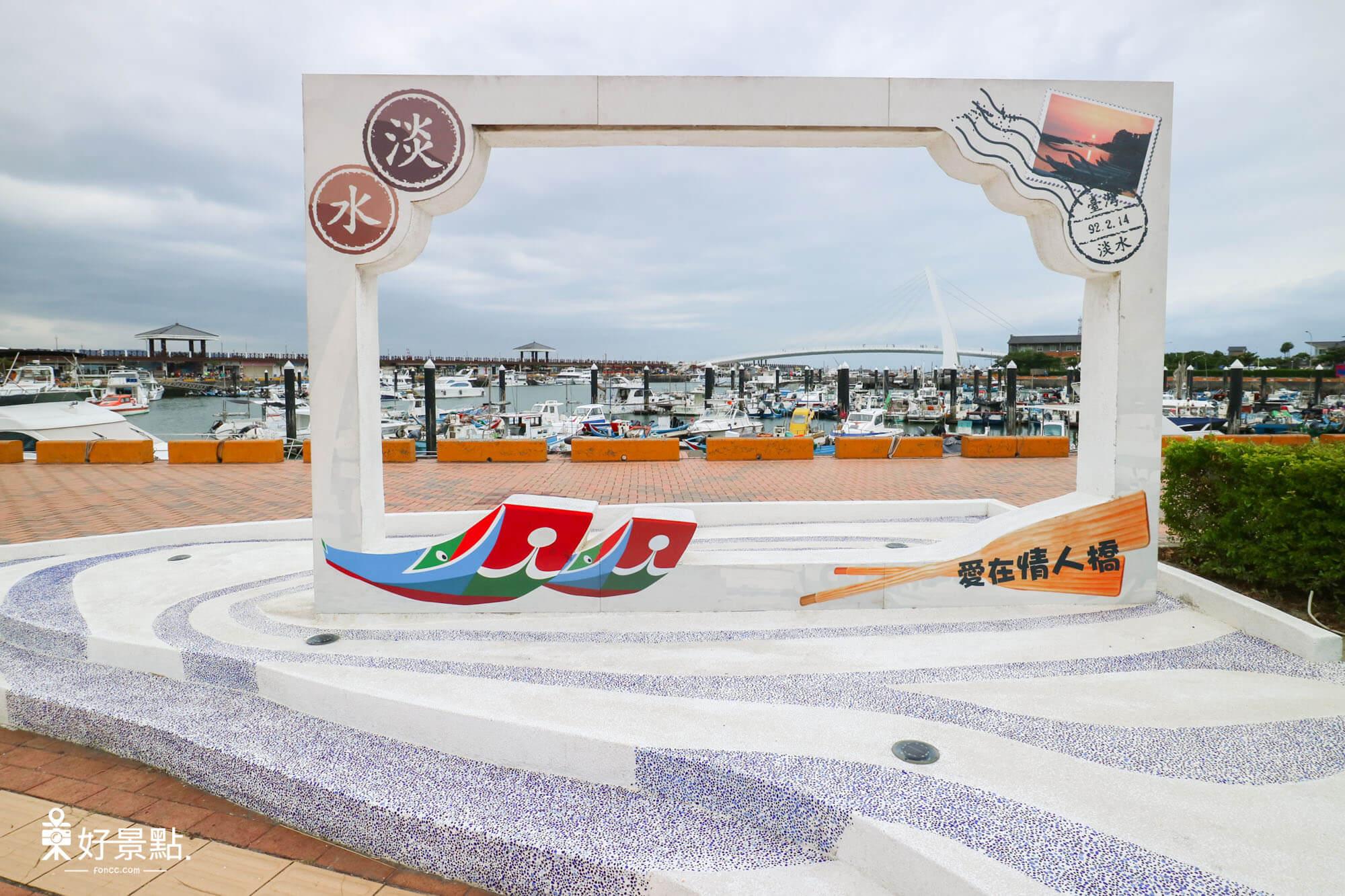 淡水漁人碼頭、情人橋