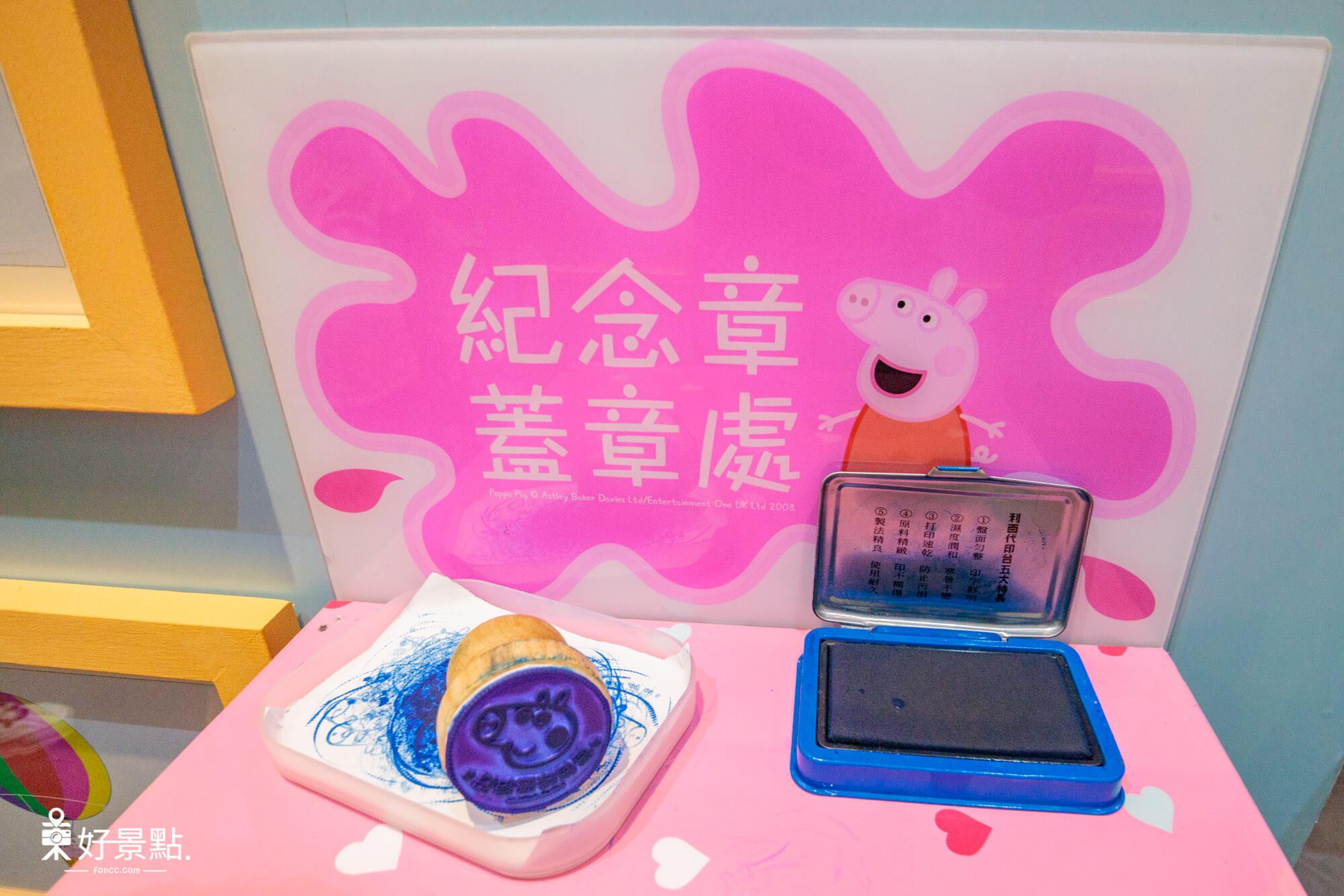 Super Pop 粉紅豬小妹超級互動展
