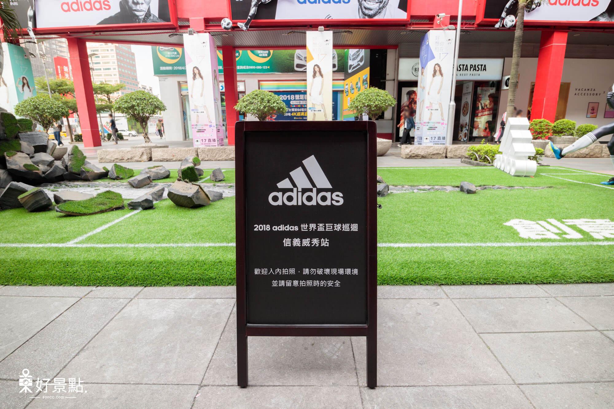 2018 adidas 世界盃巨球巡迴信義威秀站