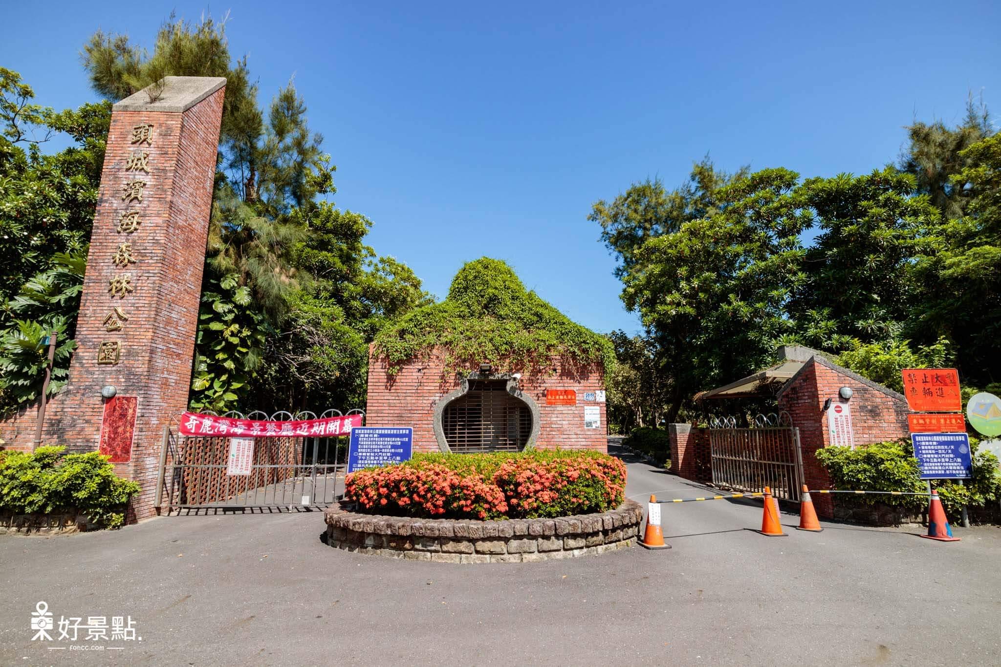 頭城濱海森林公園八角瞭望台
