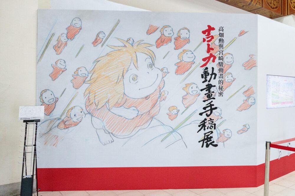 |台北。中正|吉卜力動畫手稿展-逾1400幅動畫手稿於中正紀念堂展出