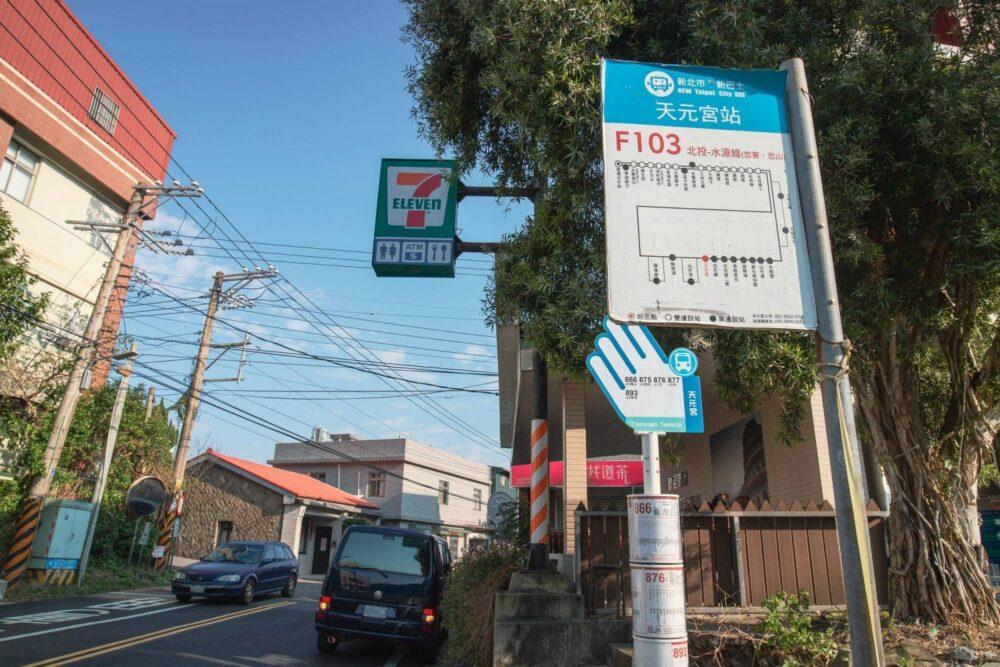 |新北。淡水|天元宮後山三色櫻綻放-上山賞櫻/交通資訊