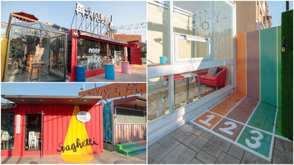 台中沙鹿景點「靜宜商圈貨櫃市集」夢幻彩色貨櫃屋美食打卡地標