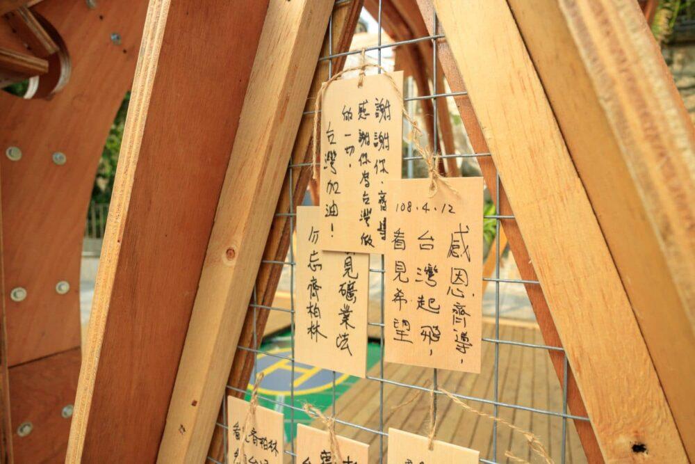 |新北。淡水|「柏林小徑」與「齊柏林飛坪」裝置藝術-到淡水看見台灣