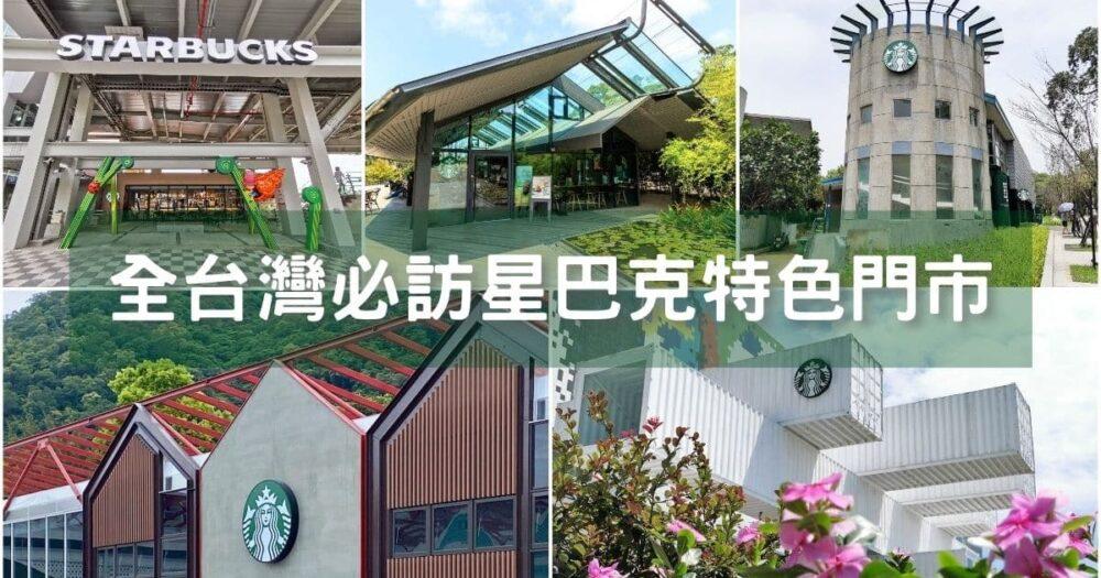 全台灣必訪星巴克特色門市
