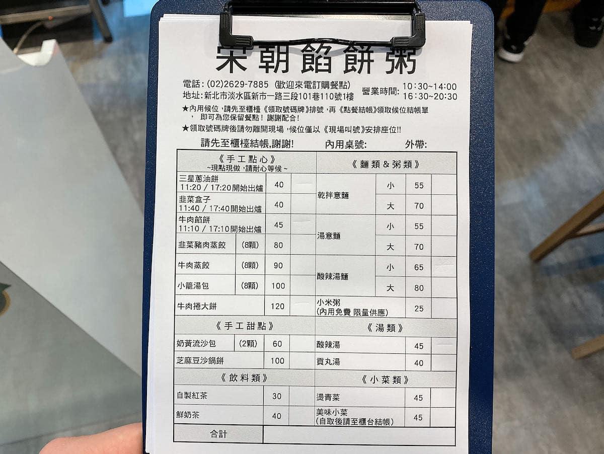 淡水宋朝餡餅粥菜單